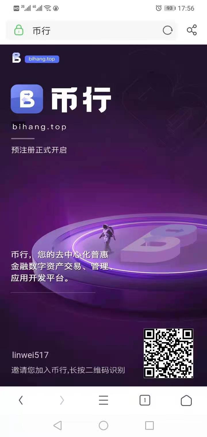 BHT币行:IPC模式,每天点击1次挖矿即可,总量1800万枚!