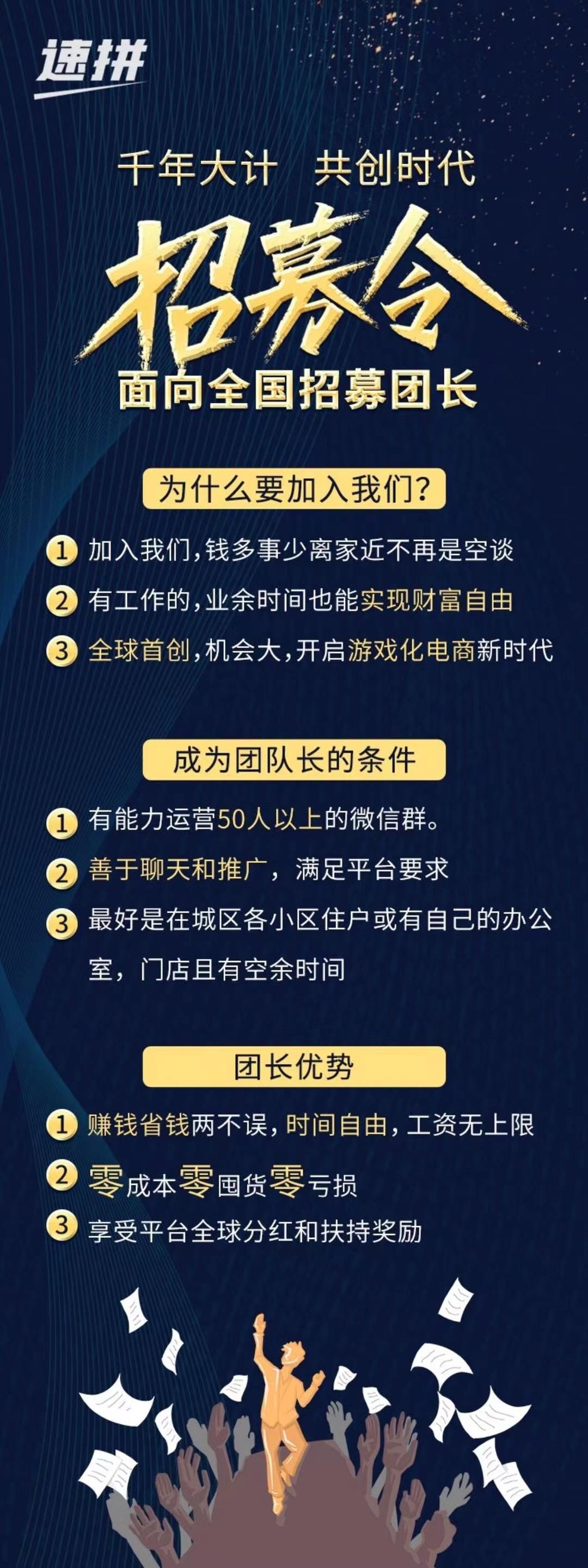 【币友投稿】速拼商城,31号正式上线开搞,最强零撸,高扶持!-首码网