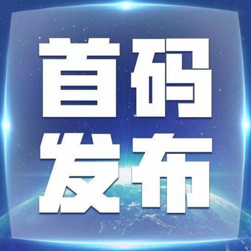 超级微商:新项目首码6月1日上线