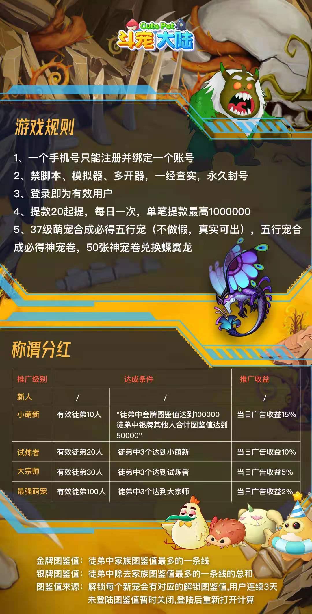 斗宠大陆6月26日上线官方最高扶持