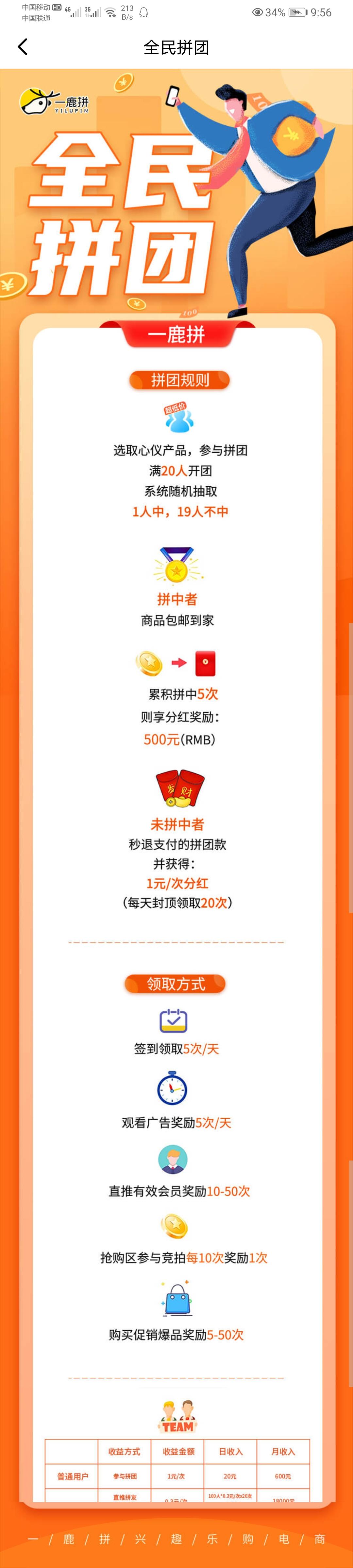 Screenshot_20210619_095654_cn.com.yilupin