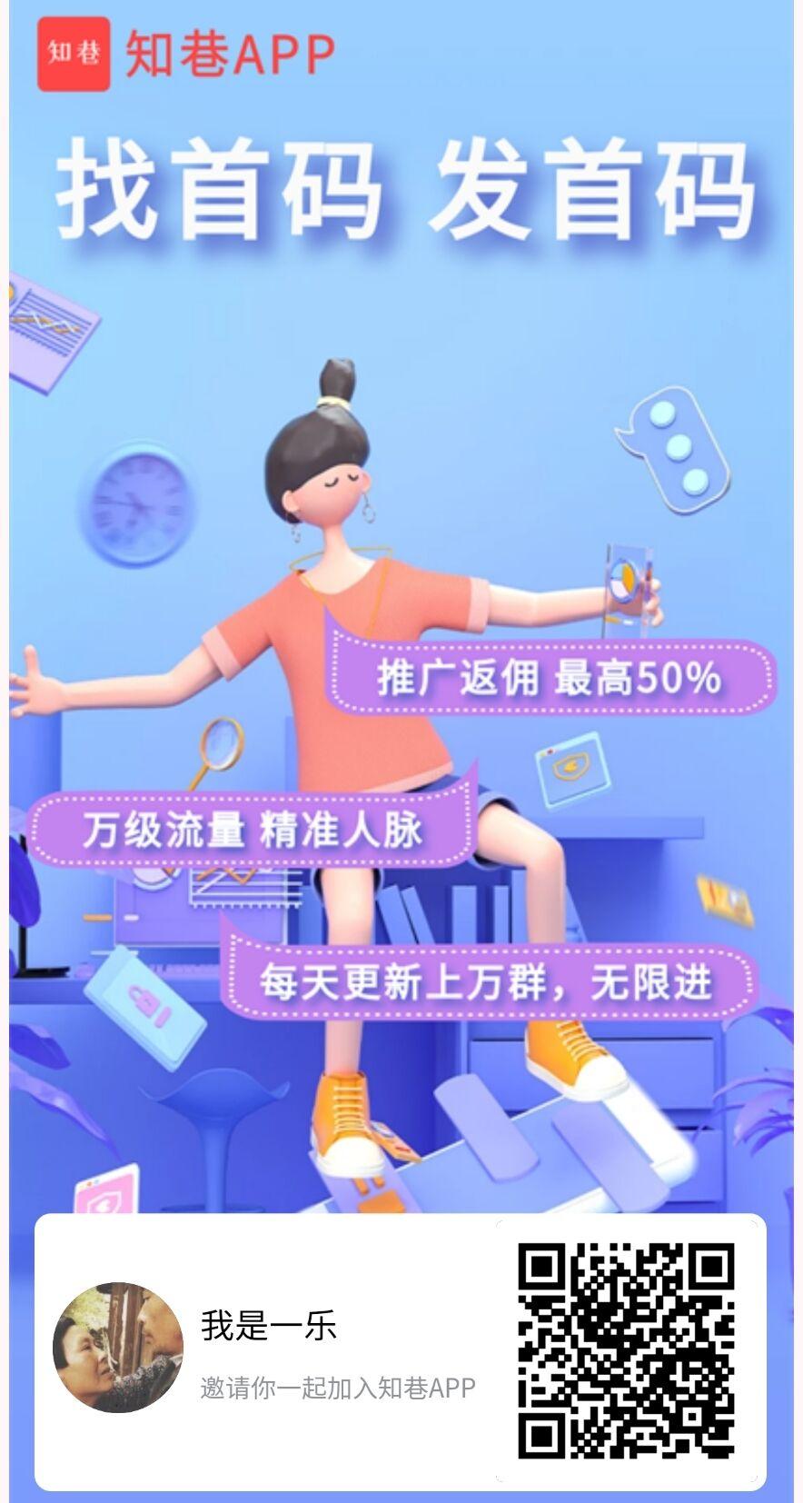 知巷app最新活动,最强零撸