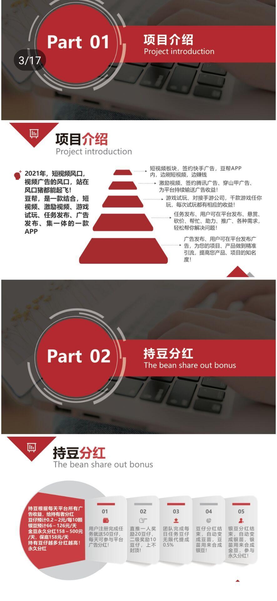 """021最火豆帮上线啦,全新模式,分红,城主奖励享不停"""""""