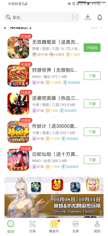 Screenshot_20211010_145804_com.a3733.gamebox